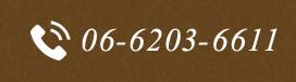 06-6203-6611