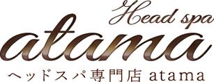 大阪北浜のヘッドスパ専門店atama