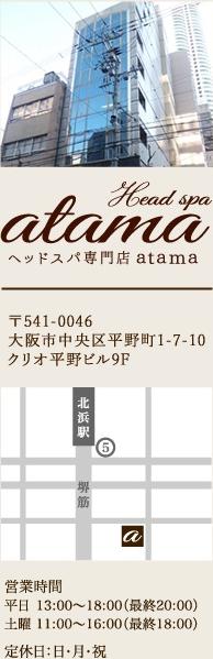 ヘッドスパ専門店atama