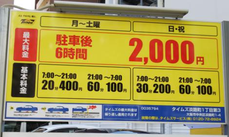 堺筋本町 コインパーキング 価格