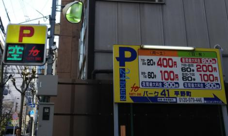 大阪北浜 パーキング 値段