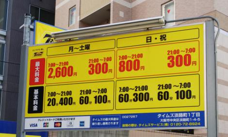 堺筋本町 タイムズ 値段