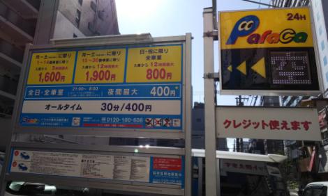 大阪北浜 駐車場 価格