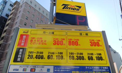 堺筋本町 駐車場 料金