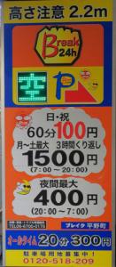 大阪市中央区平野町パーキング料金